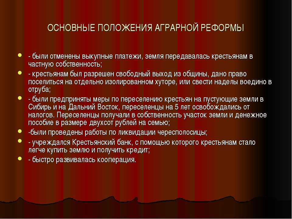 ОСНОВНЫЕ ПОЛОЖЕНИЯ АГРАРНОЙ РЕФОРМЫ - были отменены выкупные платежи, земля п...