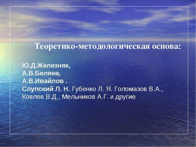 Теоретико-методологическая основа: Ю.Д.Железняк, А.В.Беляев, А.В.Ивайлов . Сл...