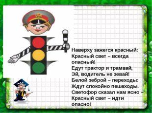 Наверху зажегся красный: Красный свет – всегда опасный! Едут трактор и трамва