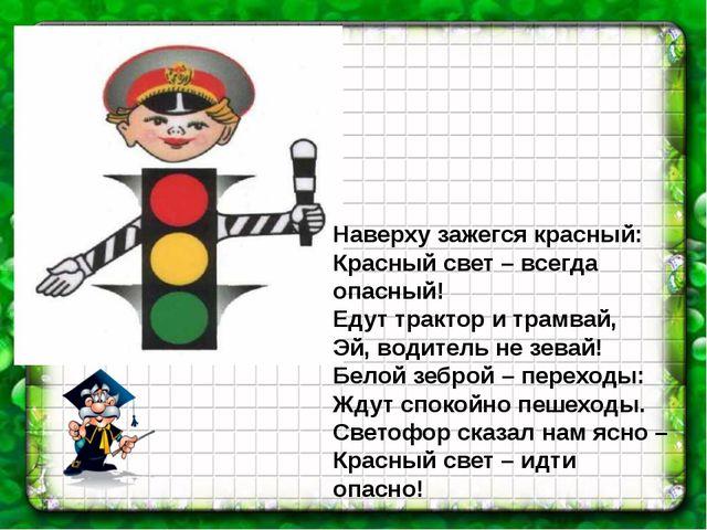 Наверху зажегся красный: Красный свет – всегда опасный! Едут трактор и трамва...