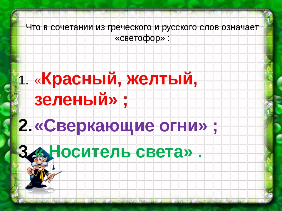 Что в сочетании из греческого и русского слов означает «светофор» : «Красный,...