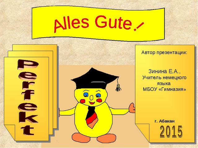 Автор презентации: Зинина Е.А., Учитель немецкого языка МБОУ «Гимназия» г. Аб...