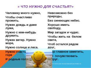 « ЧТО НУЖНО ДЛЯ СЧАСТЬЯ?» Человеку много нужно, Чтобы счастливо прожить. Нуже