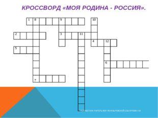 КРОССВОРД «МОЯ РОДИНА - РОССИЯ».  РАЗРАБОТАЛА УЧИТЕЛЬ МОУ ПОНАЗЫРЕВСКОЙ СОШ