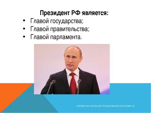 Президент РФ является: Главой государства; Главой правительства; Главой парла...