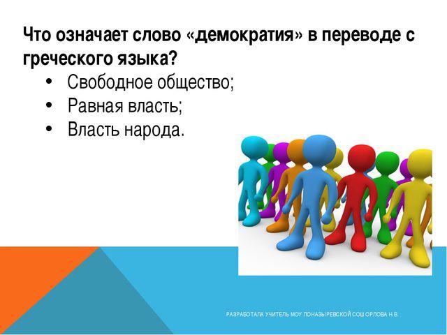 Что означает слово «демократия» в переводе с греческого языка? Свободное обще...