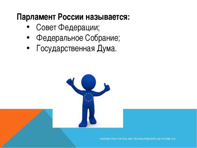 Парламент России называется: Совет Федерации; Федеральное Собрание; Государст...