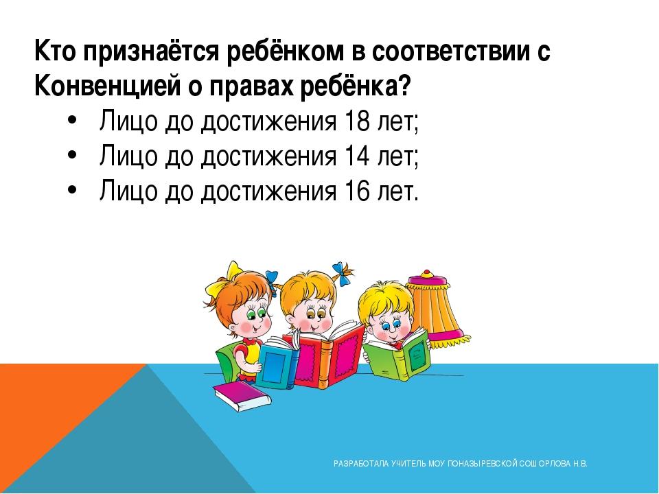 Кто признаётся ребёнком в соответствии с Конвенцией о правах ребёнка? Лицо до...
