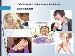 Заболевания, связанные с пылевым загрязнением