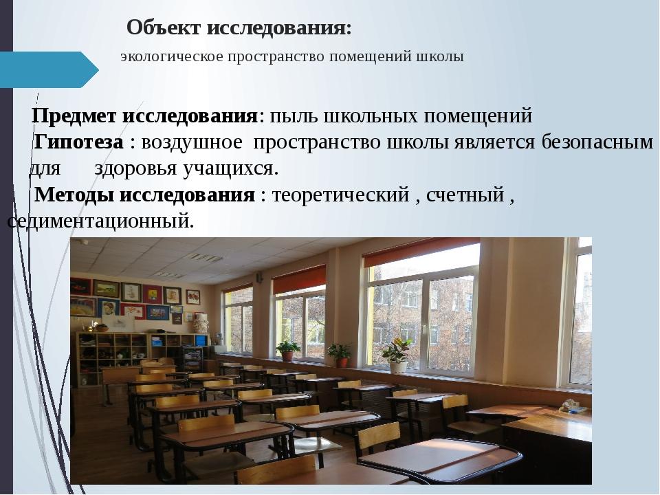 Объект исследования: экологическое пространство помещений школы  Предмет ис...