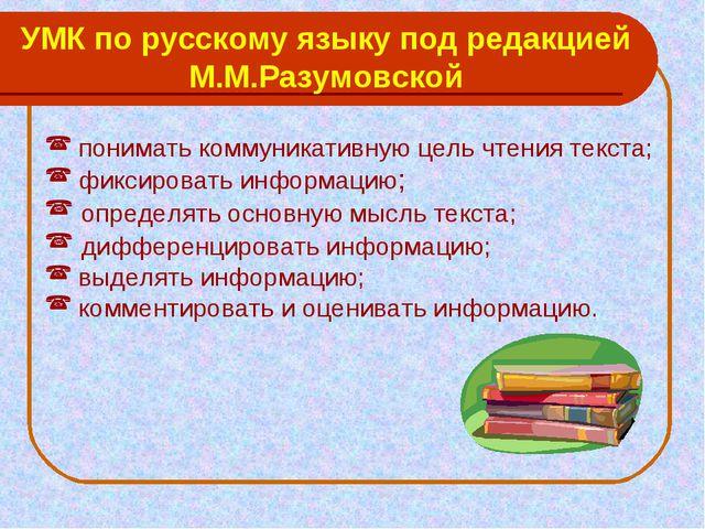 УМК по русскому языку под редакцией М.М.Разумовской понимать коммуникативную...