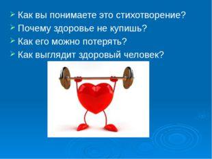 Как вы понимаете это стихотворение? Почему здоровье не купишь? Как его можно