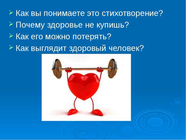 Как вы понимаете это стихотворение? Почему здоровье не купишь? Как его можно...