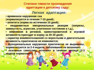 Степени тяжести прохождения адаптации к детскому саду: Легкая адаптация: • в