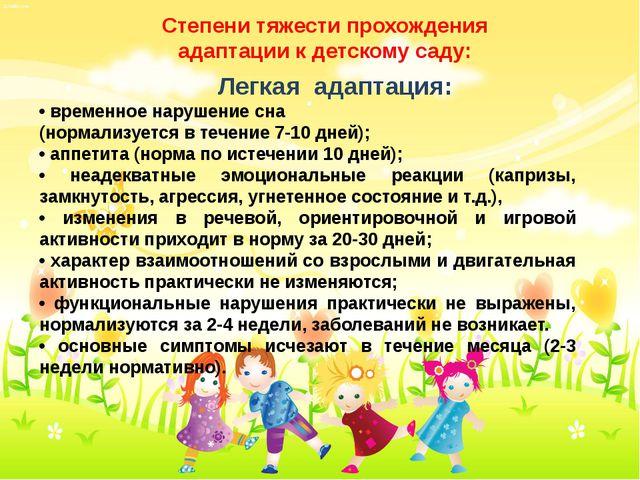 Степени тяжести прохождения адаптации к детскому саду: Легкая адаптация: • в...