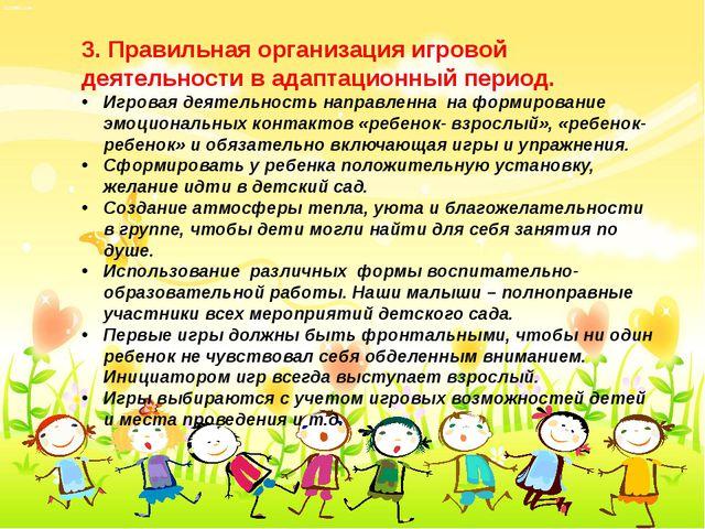 3. Правильная организация игровой деятельности в адаптационный период. Игров...