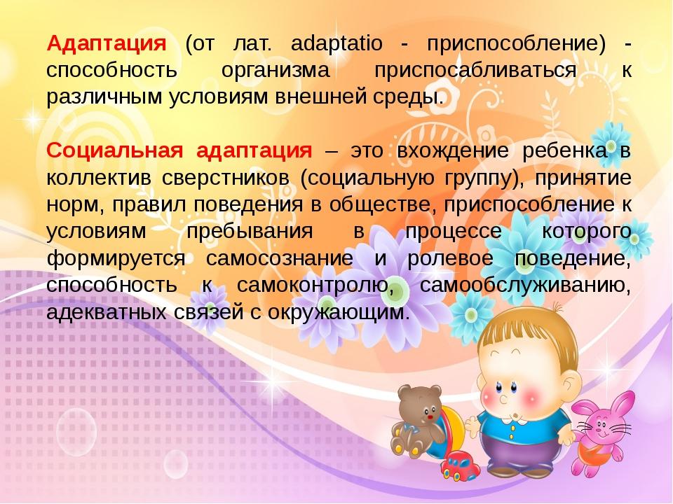 Адаптация (от лат. аdaptatio - приспособление) - способность организма присп...