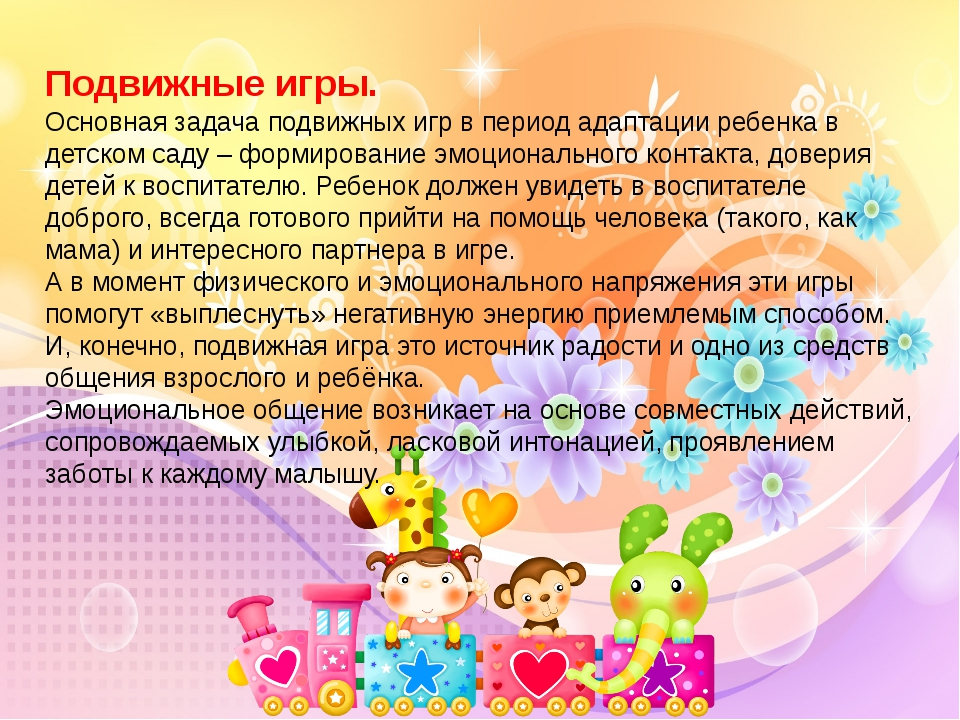 Подвижные игры. Основная задача подвижных игр в период адаптации ребенка в д...