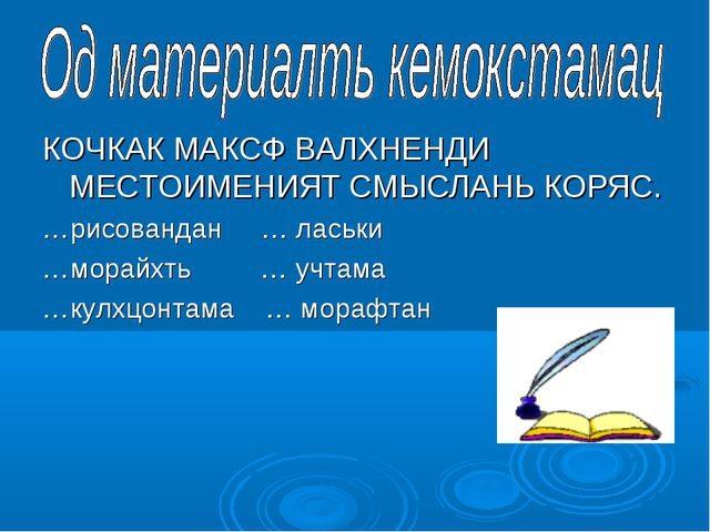 КОЧКАК МАКСФ ВАЛХНЕНДИ МЕСТОИМЕНИЯТ СМЫСЛАНЬ КОРЯС. …рисовандан … ласьки …мор...