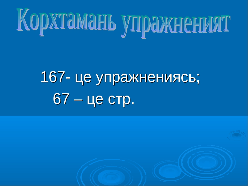 167- це упражнениясь; 67 – це стр.