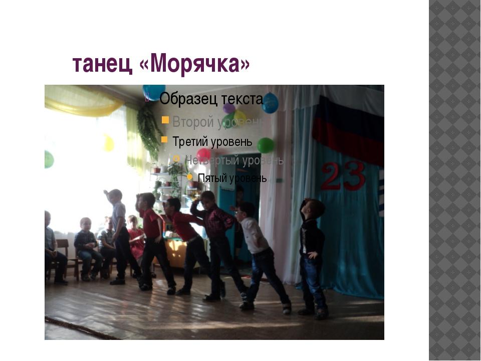 танец «Морячка»