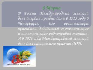 8 Марта В России Международный женский день впервые праздновали в 1913 году