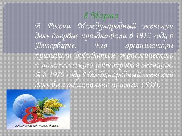 8 Марта В России Международный женский день впервые праздновали в 1913 году...