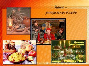 Каша – ритуальное блюдо