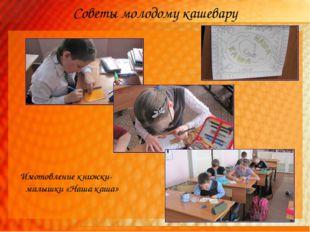 Советы молодому кашевару Изготовление книжки-малышки «Наша каша»