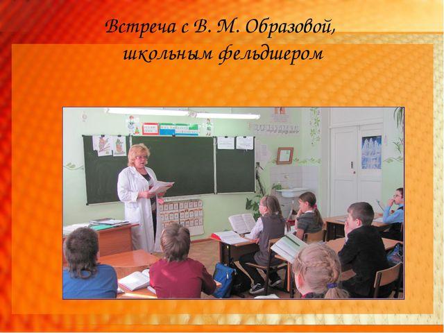 Встреча с В. М. Образовой, школьным фельдшером