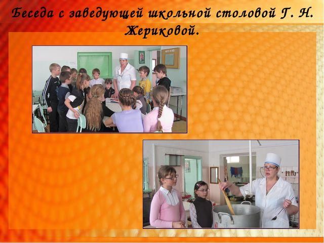 Беседа с заведующей школьной столовой Г. Н. Жериковой.