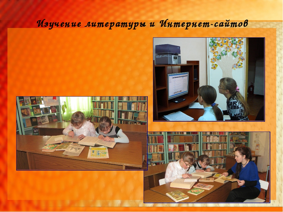 Изучение литературы и Интернет-сайтов