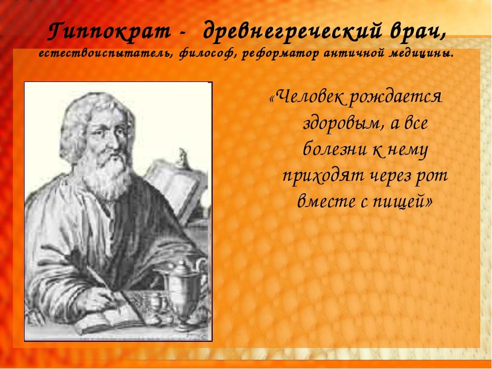 Гиппократ - древнегреческий врач, естествоиспытатель, философ, реформатор ант...