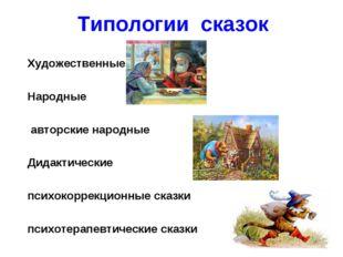 Типологии сказок Художественные Народные авторские народные Дидактические пс