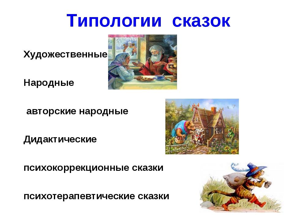 Типологии сказок Художественные Народные авторские народные Дидактические пс...