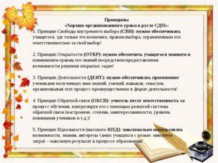 Принципы «Хорошо организованного урока в русле СДП»: 1. Принцип Свободы внутр