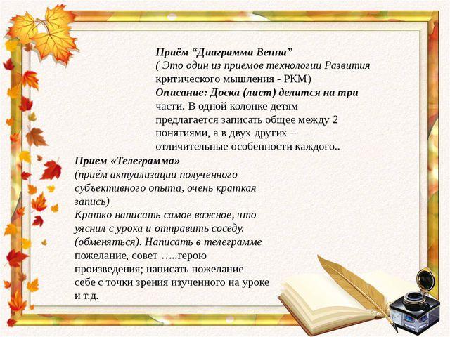 """Приём """"Диаграмма Венна"""" ( Это один из приемов технологии Развития критическог..."""