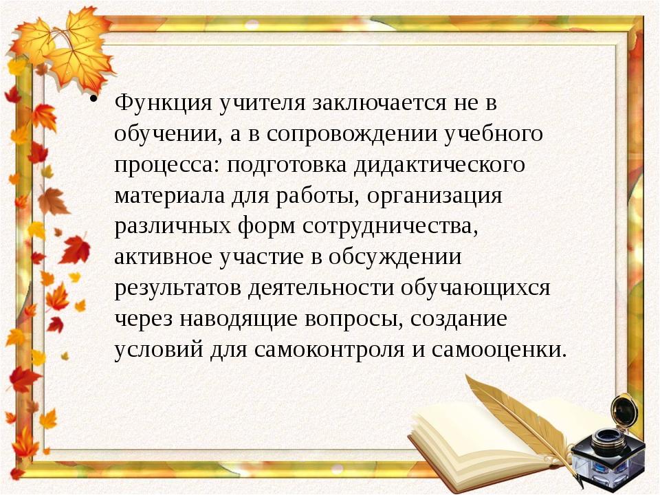 Функция учителя заключается не в обучении, а в сопровождении учебного процесс...