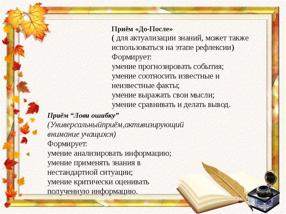 Приём «До-После» ( для актуализации знаний, может также использоваться на эта...