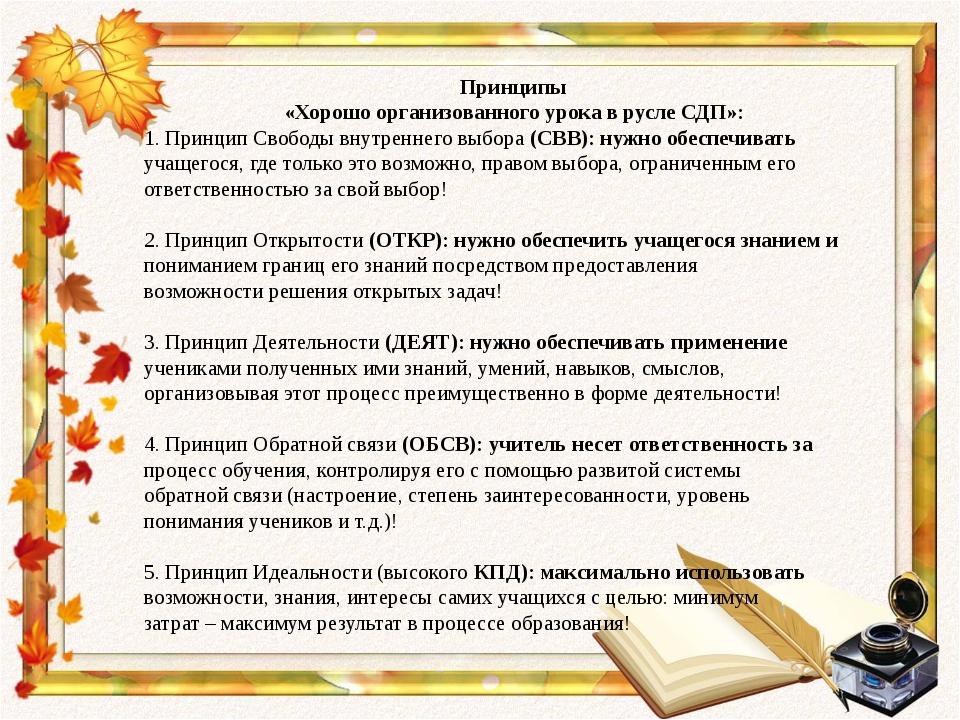 Принципы «Хорошо организованного урока в русле СДП»: 1. Принцип Свободы внутр...