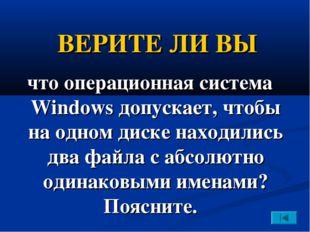 ВЕРИТЕ ЛИ ВЫ что операционная система Windows допускает, чтобы на одном диске
