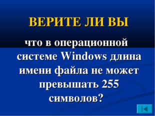 ВЕРИТЕ ЛИ ВЫ что в операционной системе Windows длина имени файла не может пр