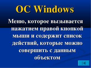ОС Windows Меню, которое вызывается нажатием правой кнопкой мыши и содержит с