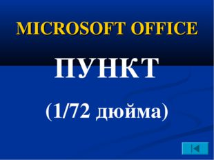 MICROSOFT OFFICE ПУНКТ (1/72 дюйма)