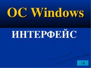 ОС Windows ИНТЕРФЕЙС