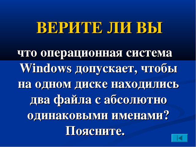 ВЕРИТЕ ЛИ ВЫ что операционная система Windows допускает, чтобы на одном диске...