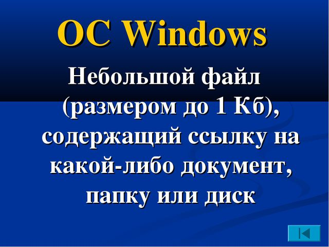 ОС Windows Небольшой файл (размером до 1 Кб), содержащий ссылку на какой-либо...