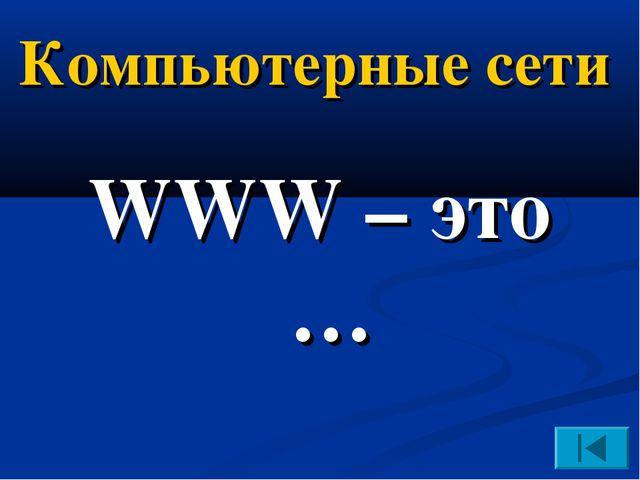 Компьютерные сети WWW – это …
