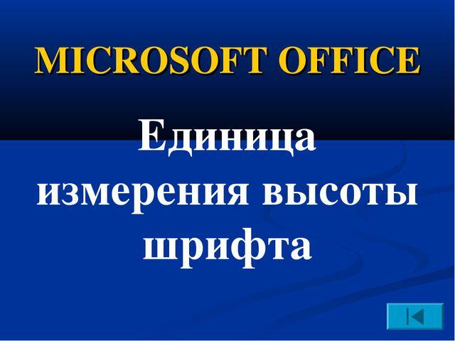 MICROSOFT OFFICE Единица измерения высоты шрифта