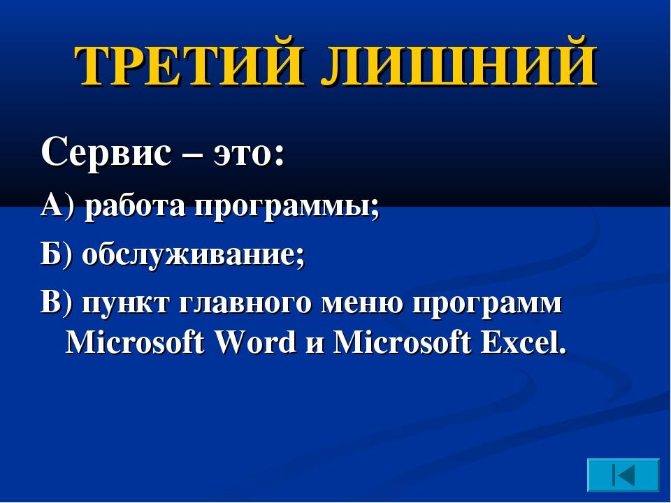 ТРЕТИЙ ЛИШНИЙ Сервис – это: А) работа программы; Б) обслуживание; В) пункт гл...